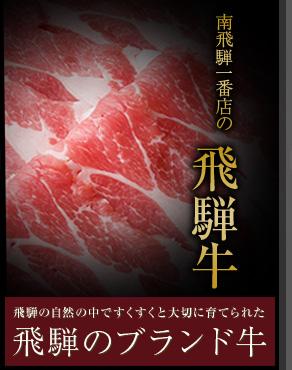 飛騨・納豆喰豚(なっとくとん)飛騨のブランド豚