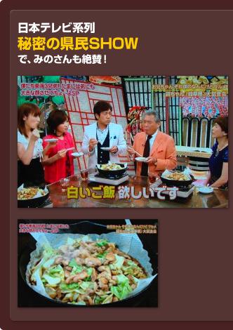 日本テレビ系列秘密の県民SHOWでみのさんも絶賛!