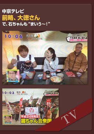 中京テレビ前略、大徳さんで、石ちゃんもまいう〜!
