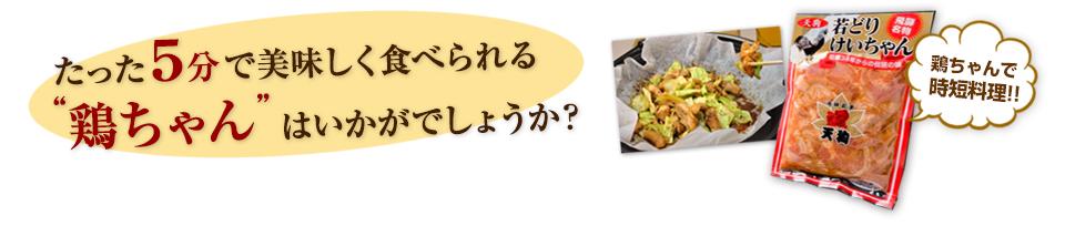 たった5分で美味しく食べられる鶏ちゃんはいかがでしょうか?