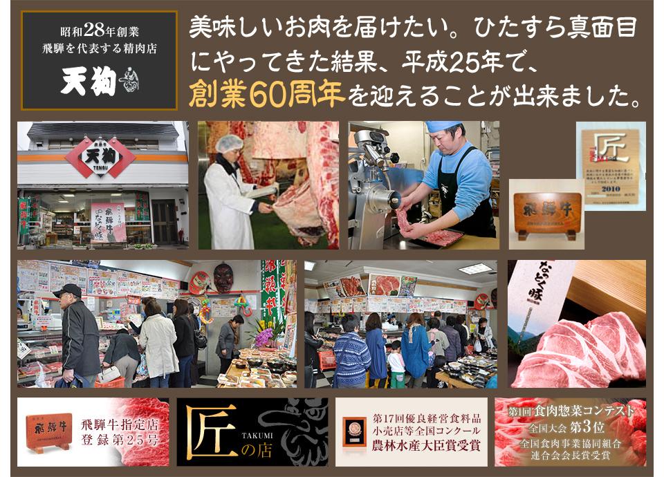 美味しいお肉を届けたい。ひたすら真面目にやってきた結果、平成25年で創業60周年を迎えることが出来ました。