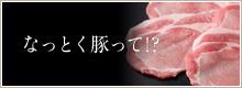 なっとく豚って?